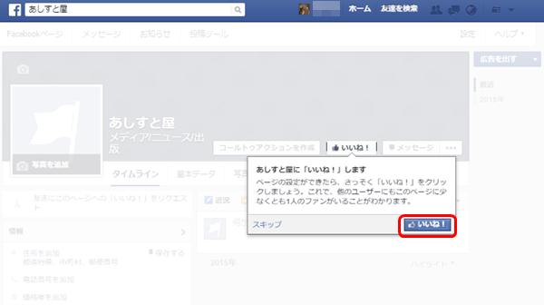 facebookpage-07