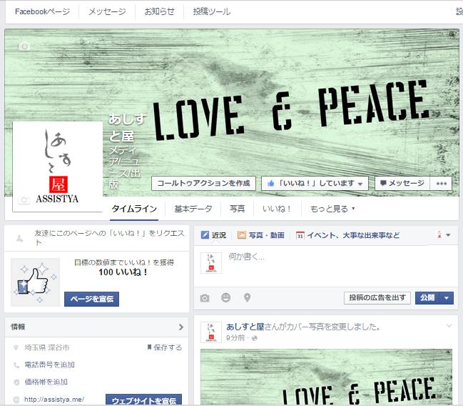 facebookpage-10