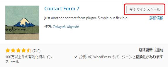 contactform7-02