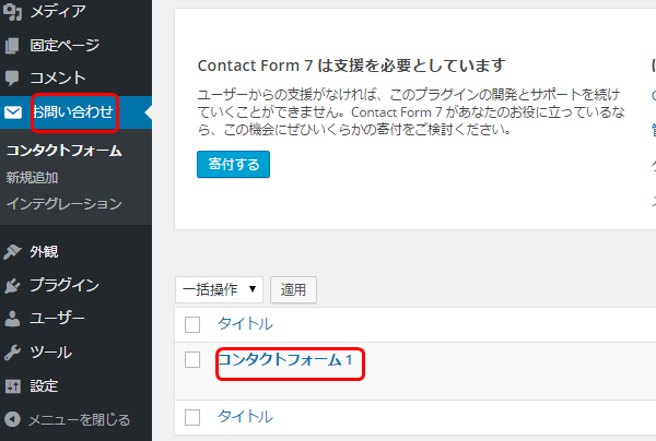 contactform7-03