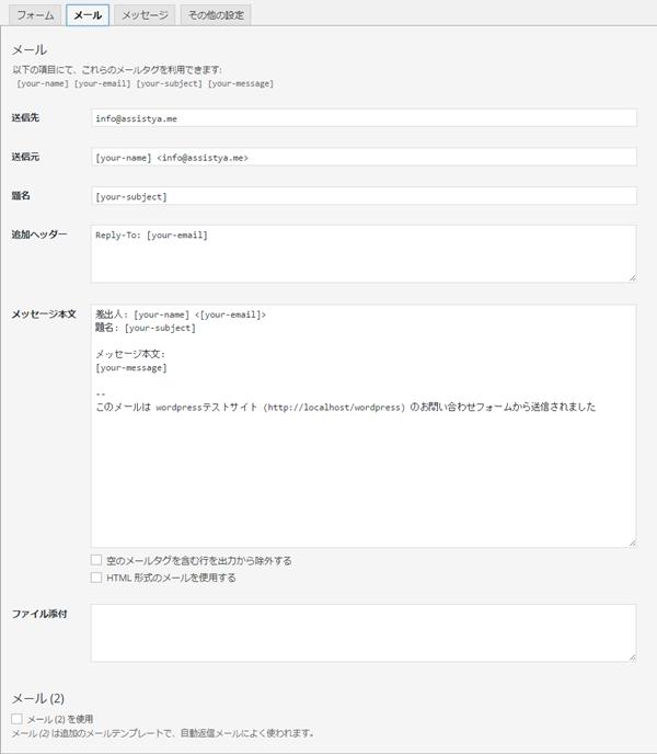 contactform7-08