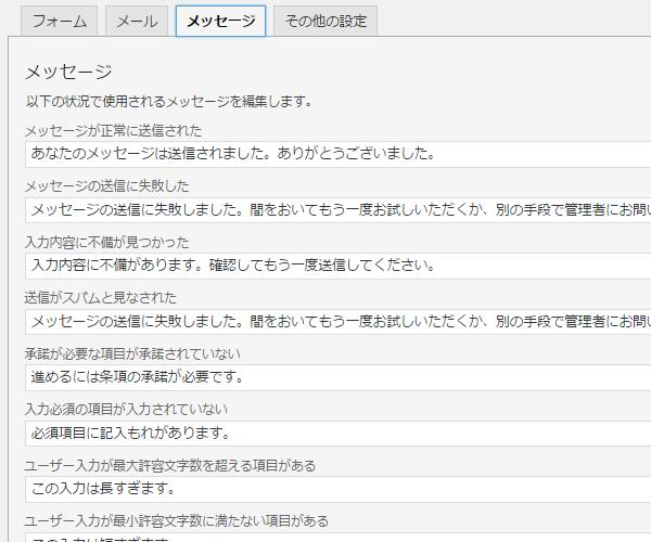 contactform7-10