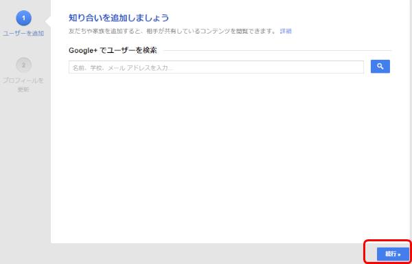 googleplus-02