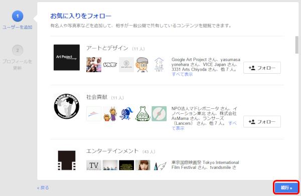 googleplus-03