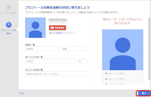 googleplus-04