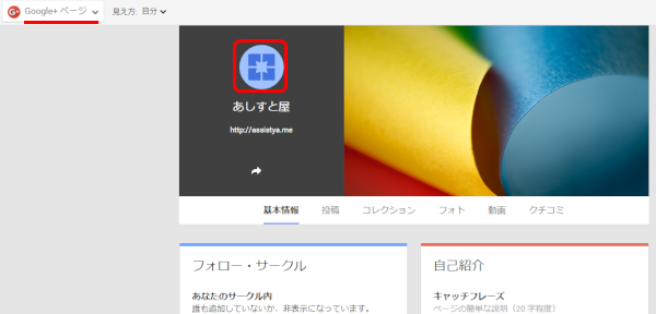 googleplus-11