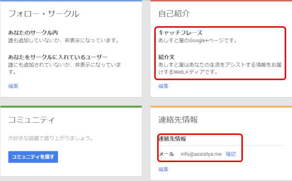 googleplus-14