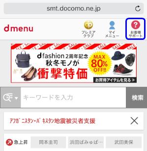 docomohikari-03