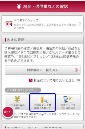 docomohikari-05