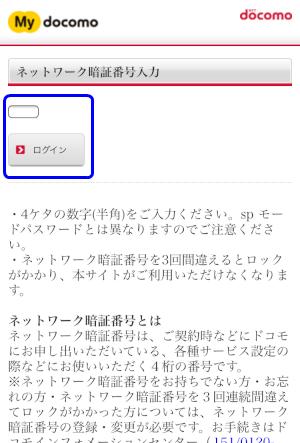 docomohikari-06