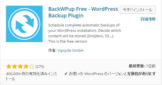 BackWPup01