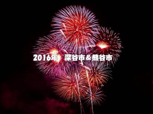 深谷市&熊谷市の夏祭り・花火大会日程【2016年】