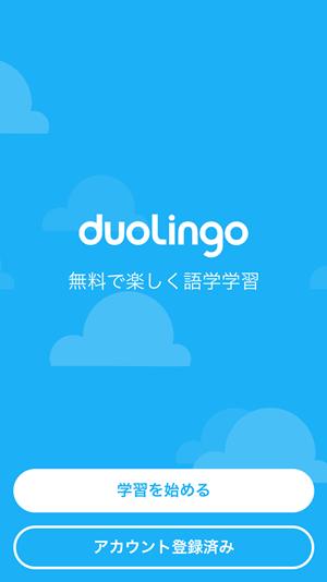 おすすめ英語勉強アプリDuolingoの使い方