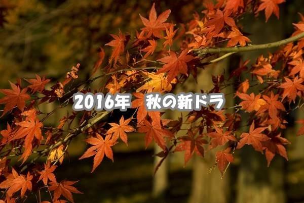 【2016年】秋の新ドラは実りの秋