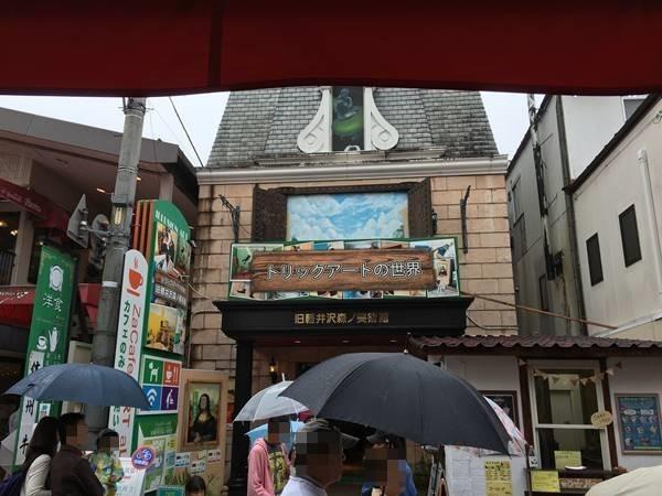 軽井沢の帰り道にちょこっと寄りたい子供が楽しめる観光スポット