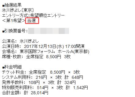 hikawakiyoshi-tiket