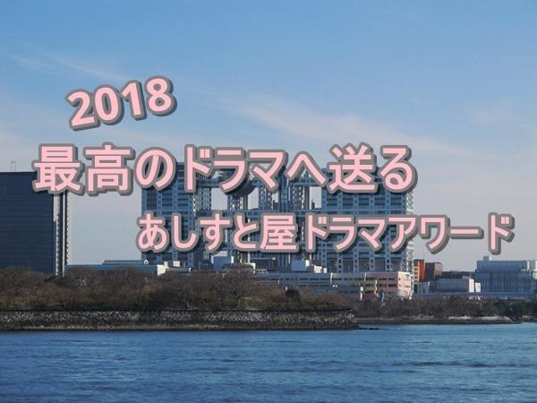 2018dorama_m