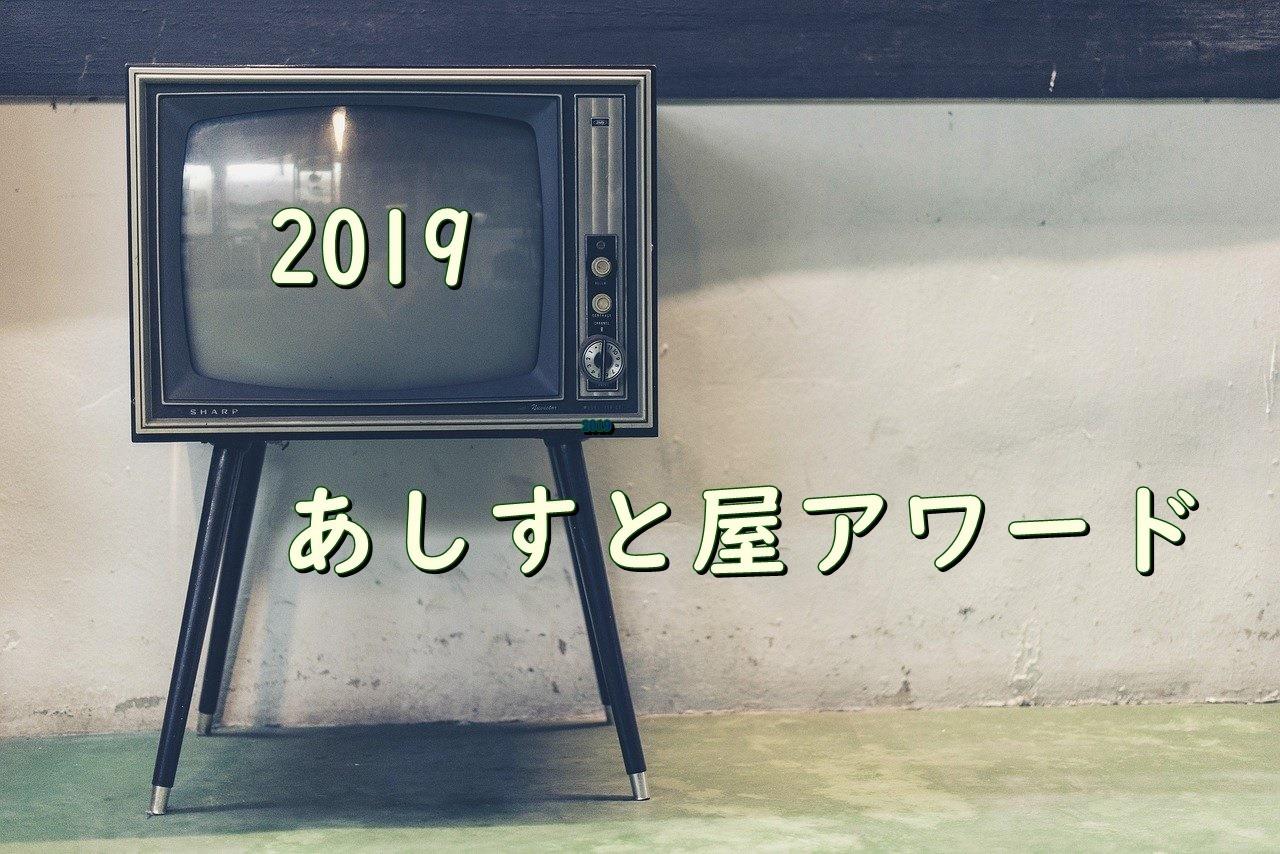 2019assistyaaward