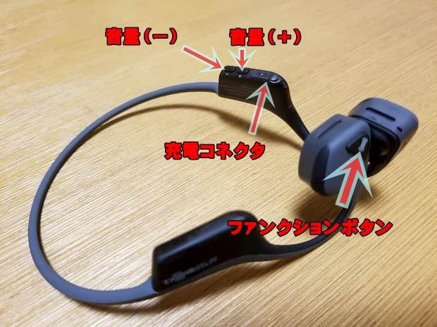 afterShokzairtukaikata-002