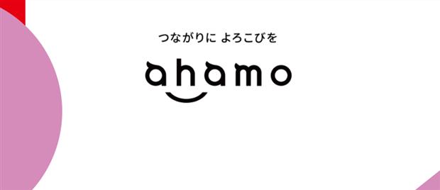 ahamo